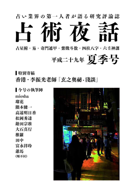 「占術夜話」平成29年夏号