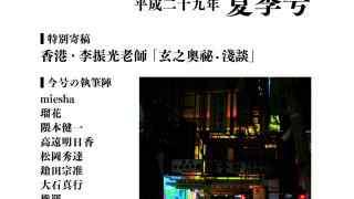 「占術夜話」17年夏コミ新刊は豪華64P・占い好きなら大満足の内容です!