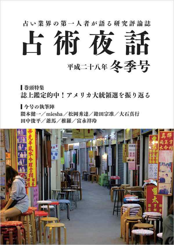 「占術夜話」平成28年(2016年)冬季号