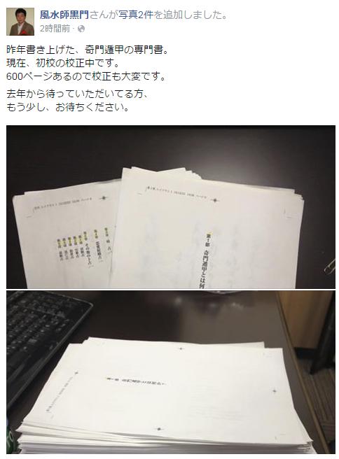 黒門先生のfacebook