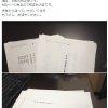 黒門先生が奇門遁甲の専門書を出版されるそうです。