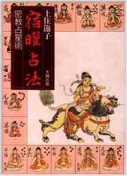 宿曜占法―密教占星術