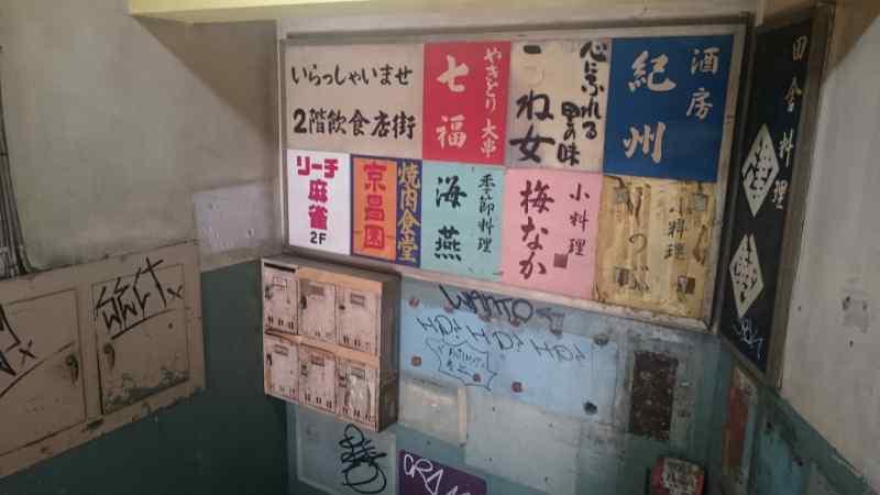 代々木九龍城のお店たち