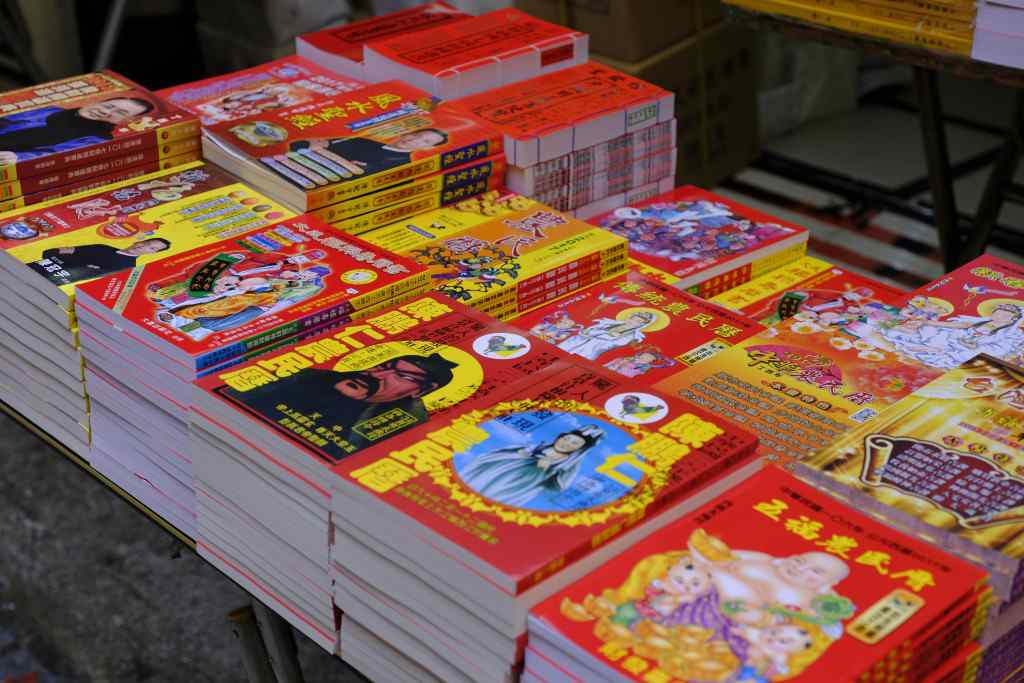 台湾の占い書店