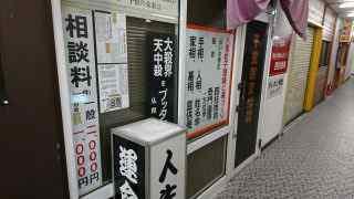 旭川駅前の占いの館に「奇門遁甲」があった。