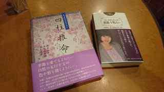 照葉桜子先生から四柱推命と紫微斗数の贈呈本をいただきました