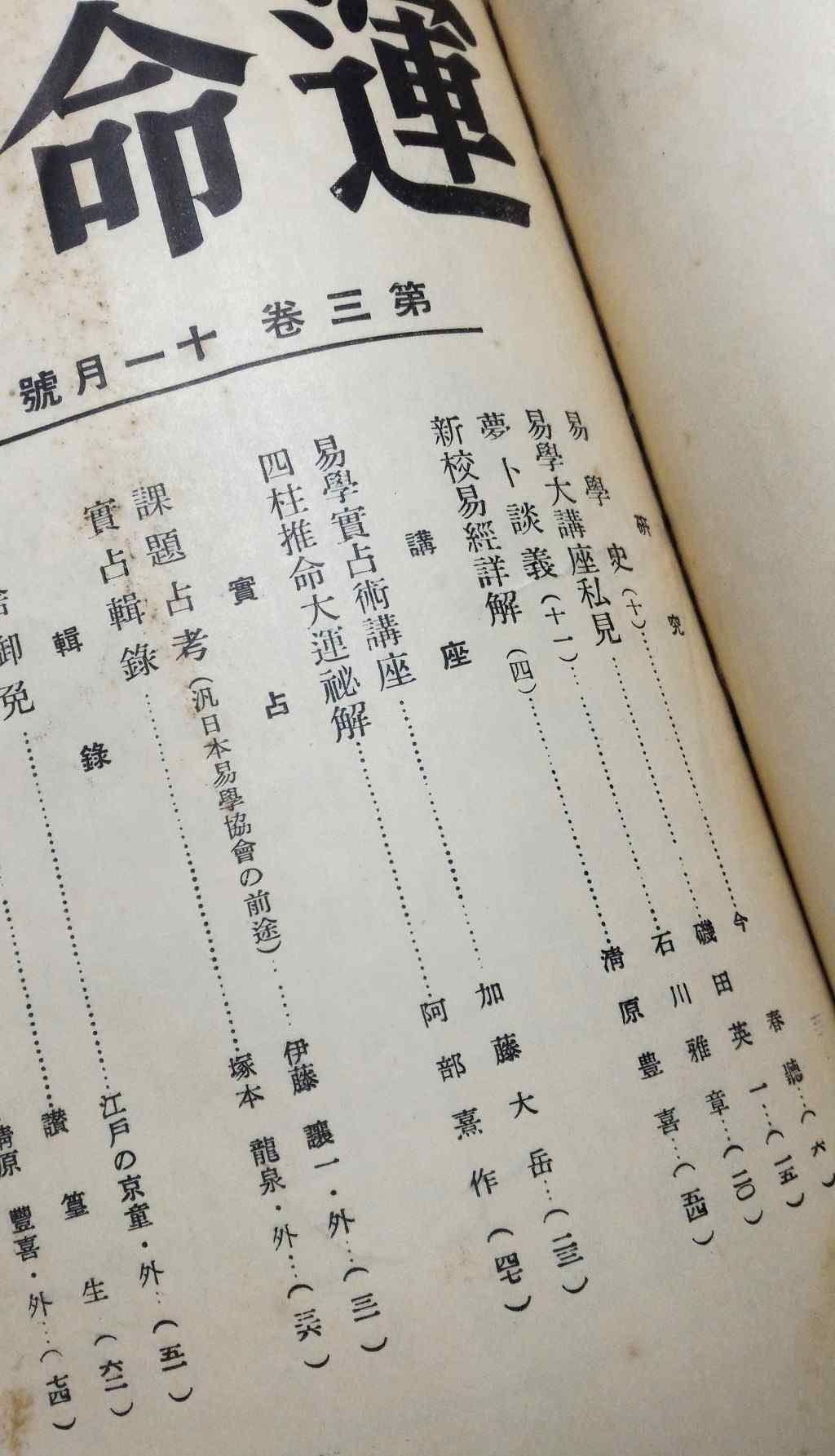 雑誌「運命学」
