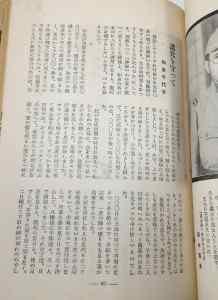 占いの雑誌「運命学」 追悼特集