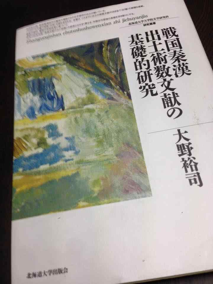戦国秦漢出土術数文献の基礎的研究