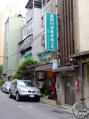 意翔村茶業