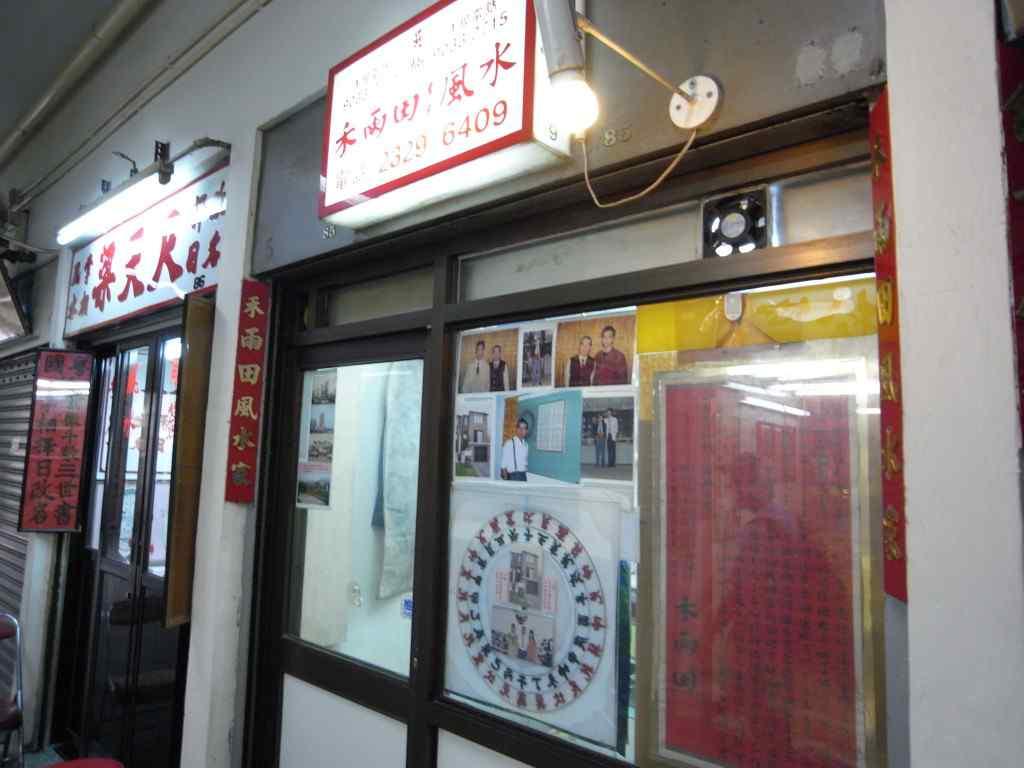 香港の占い街の風水鑑定室