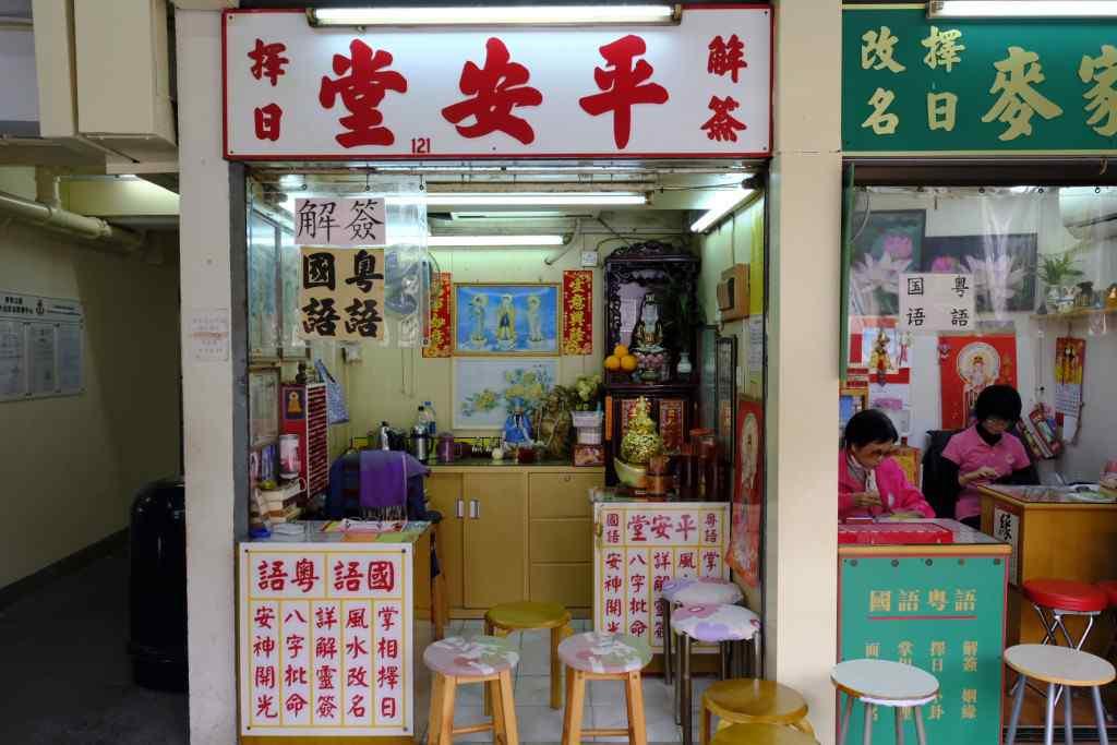 香港の占いの館