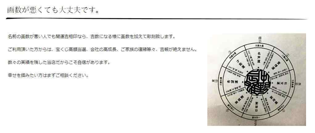 風間印房さんの印鑑と画数の考え方、方位の対応図。