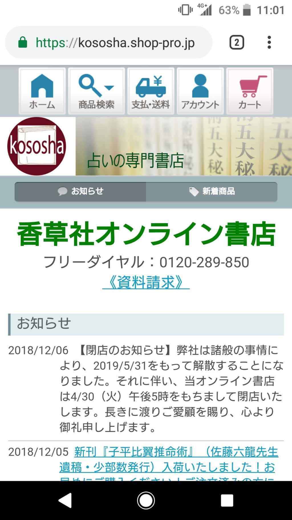 香草社ホームページの廃業のお知らせ