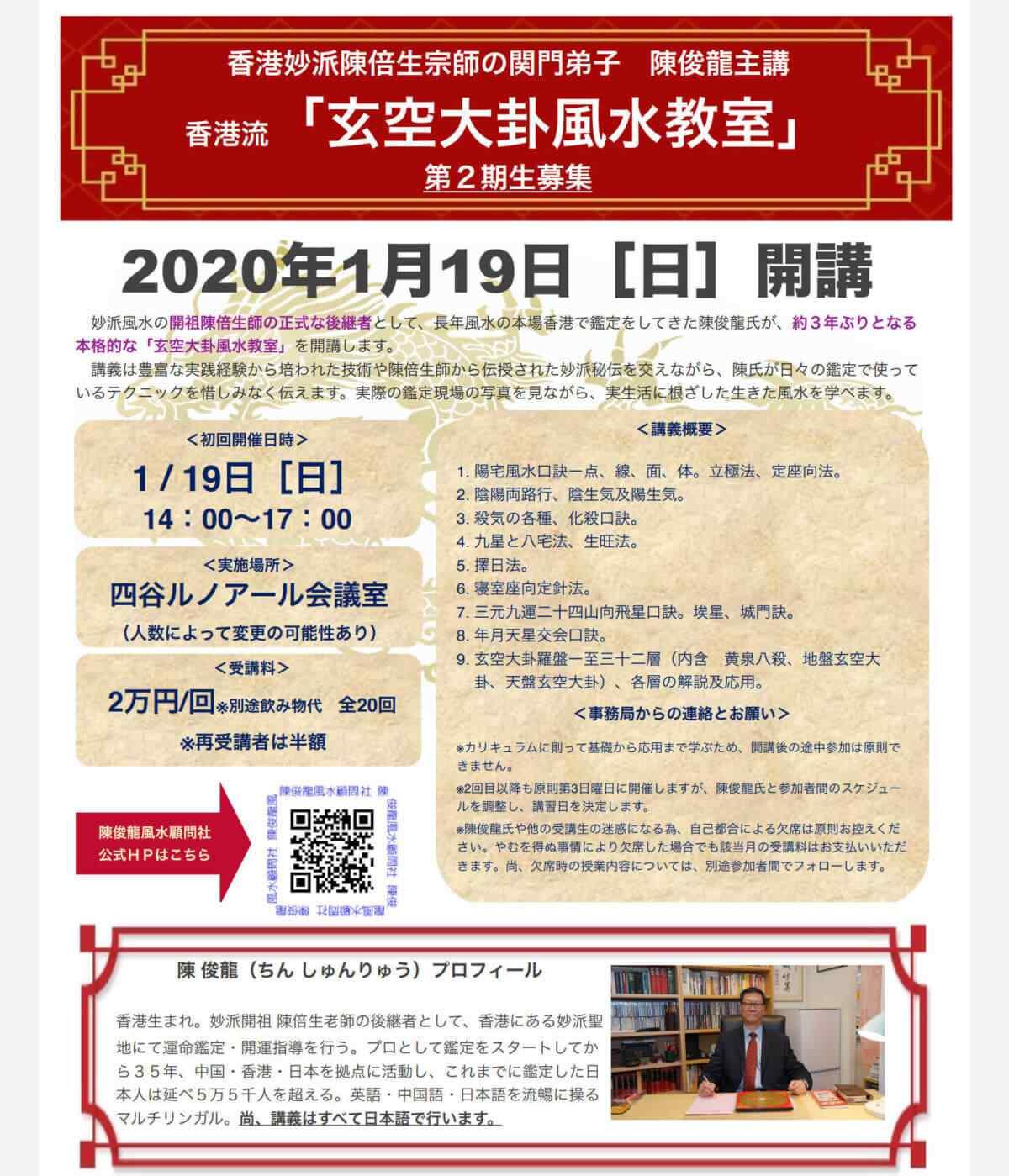 陳俊龍先生の風水講座