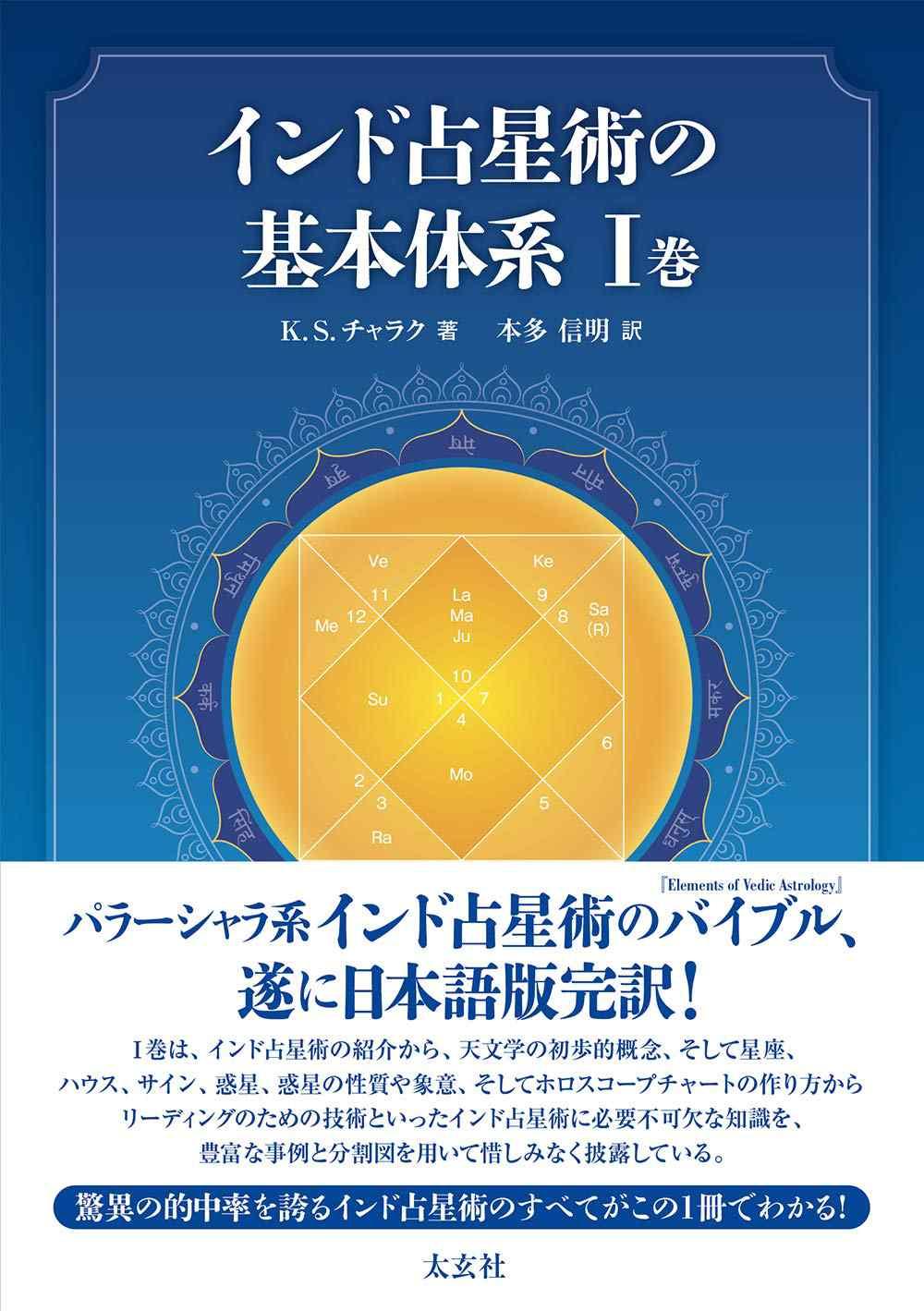 インド占星術の基本体系Ⅰ巻