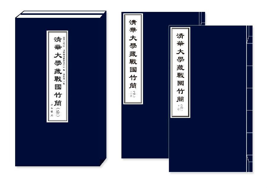 清華大学の竹簡
