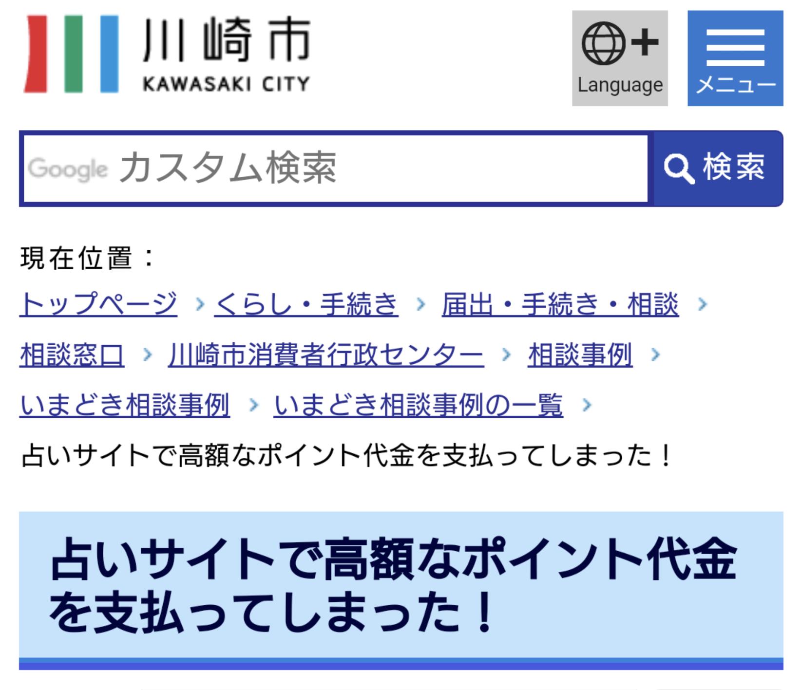 川崎市の占い詐欺被害相談ページ
