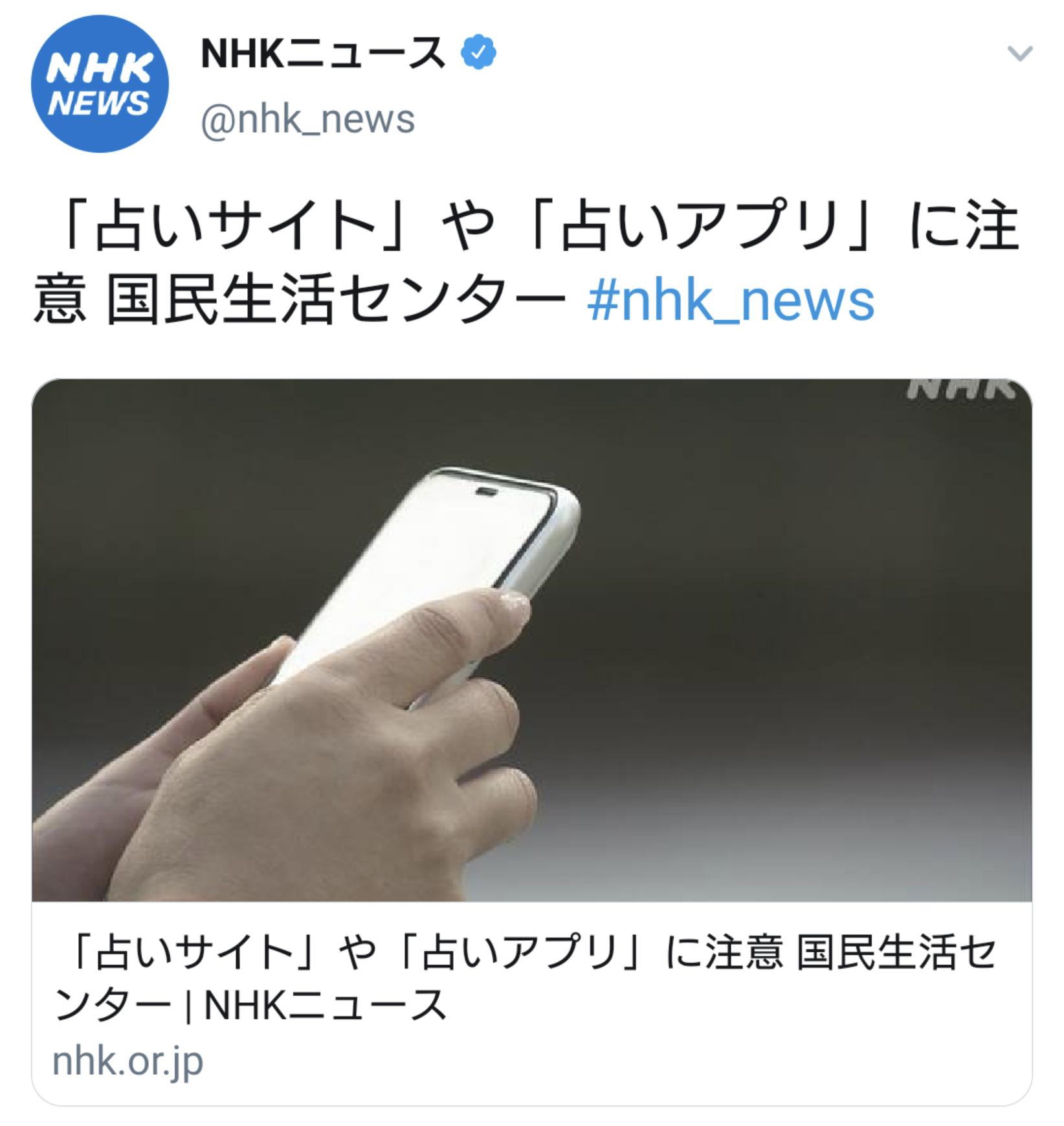 占いについてのNHKの報道