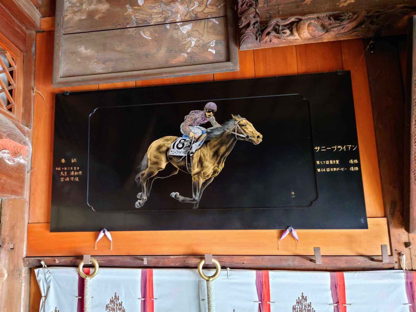 サニーブライアンの絵馬
