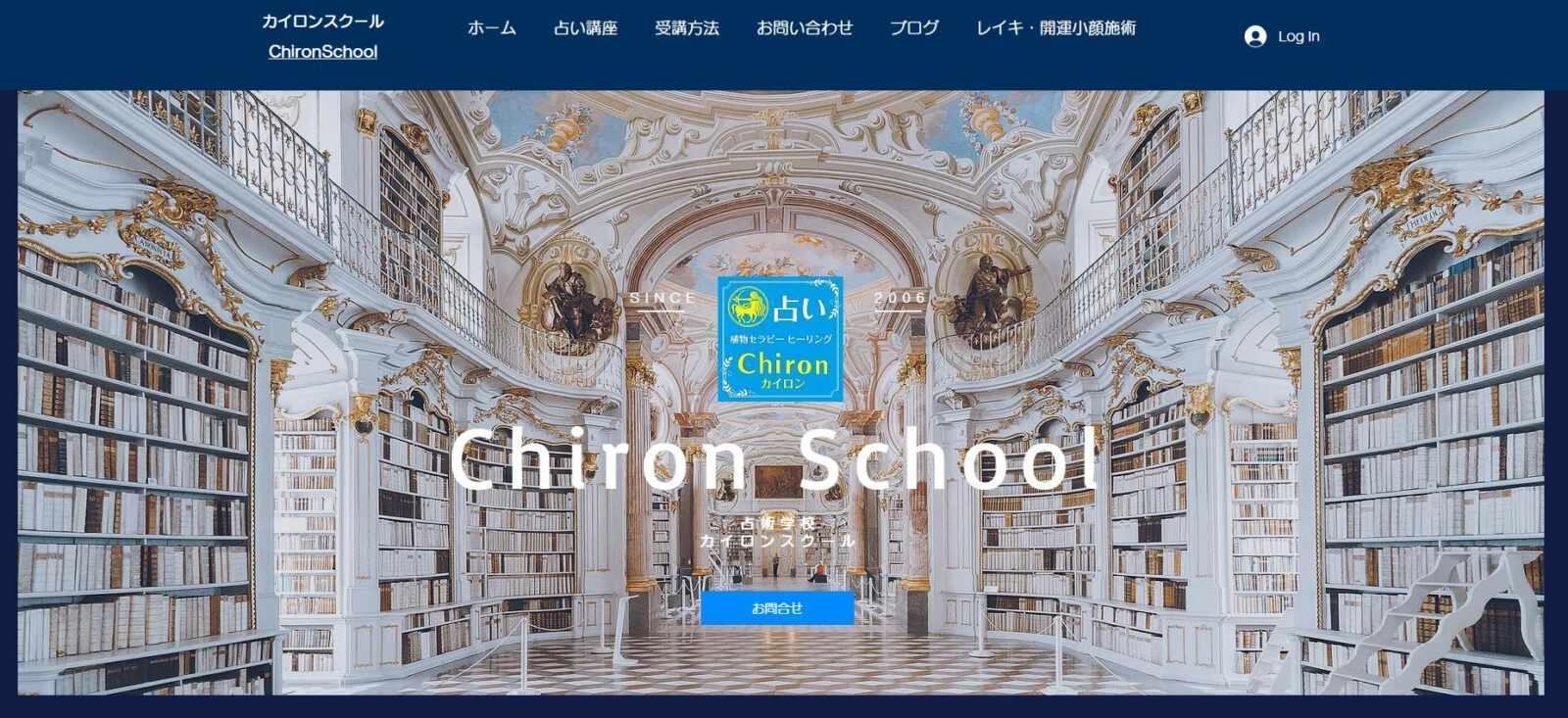 カイロン占い学校